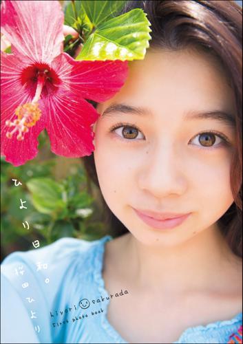 桜田ひより1st写真集「ひより日和。」 / 東京ニュース通信社