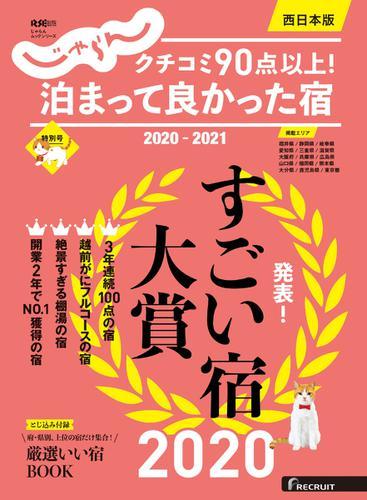 じゃらん特別号 クチコミ90点以上!泊まって良かった宿 ~西日本版~ (2020-2021) / リクルート