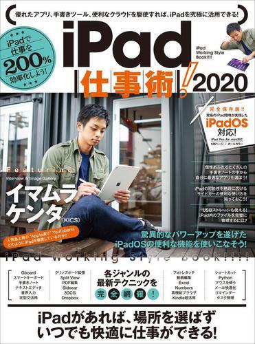 iPad仕事術!2020 / 河本亮