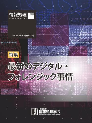 情報処理2021年8月号別刷「《特集》「最新のデジタル・フォレンジック事情」 (2021/07/15) / 情報処理学会