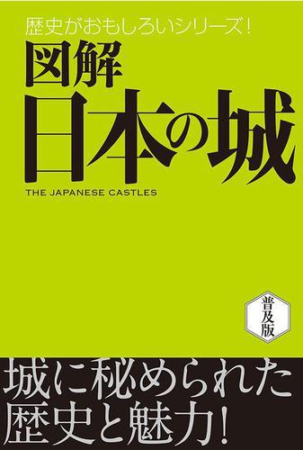 図解 日本の城 / 中山良昭