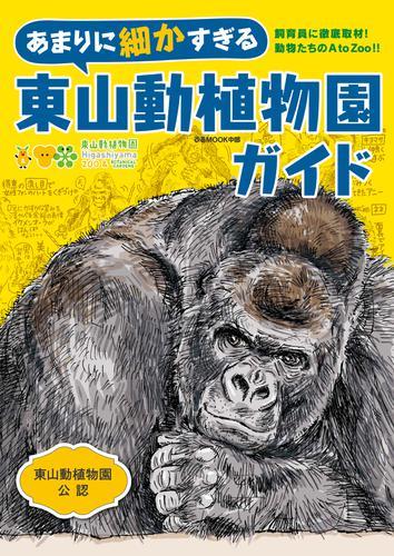 あまりに細かすぎる東山動植物園ガイド / ぴあMOOK中部編集部