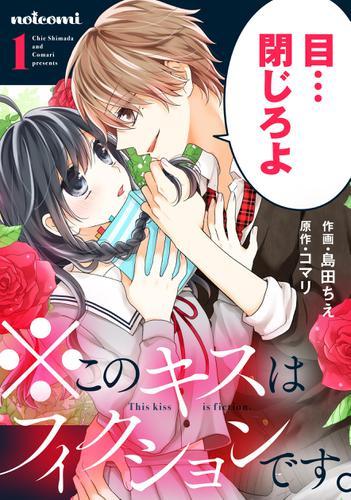 ※このキスはフィクションです。 1巻 / 島田ちえ