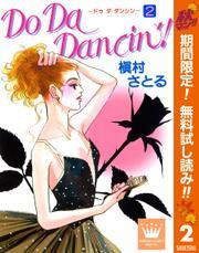 【期間限定無料配信】Do Da Dancin'!