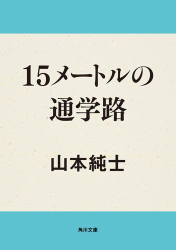 15メートルの通学路 / 山本純士