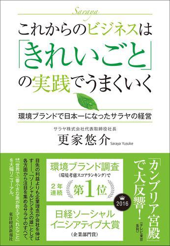 これからのビジネスは「きれいごと」の実践でうまくいく―環境ブランドで日本一になったサラヤの経営 / 更家悠介