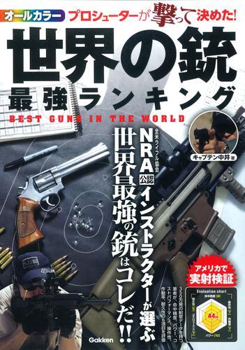 世界の銃 最強ランキング / キャプテン中井