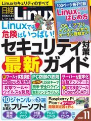 日経Linux(日経リナックス) (2021年11月号) / 日経BP