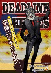 デッドラインヒーローズ:シナリオブック 学園エピキュリアン / 長田崇/ロンメルゲームズ