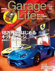 GarageLife (ガレージライフ) 2021年7月号 Vol.88 / GarageLife編集部
