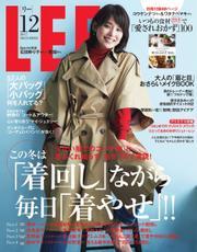 LEE(リー)  (2017年12月号) 【読み放題限定】