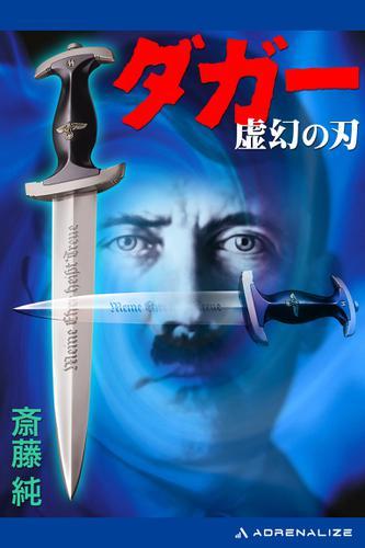 ダガー 虚幻の刃 / 斎藤純
