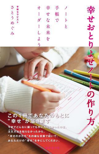 幸せおとりよせノートの作り方 / さとうめぐみ