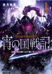 宵の国戦記 1 最強の暗黒騎士は平穏に暮らしたい / 長月東葭