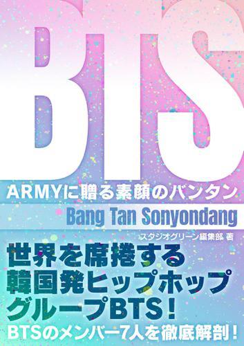 BTS~ARMYに贈る素顔のバンタン~ / スタジオグリーン編集部