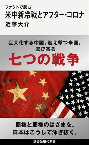 ファクトで読む米中新冷戦とアフター・コロナ / 近藤大介