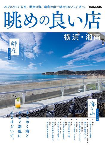 眺めの良い店 横浜・湘南 / ぴあレジャーMOOKS編集部