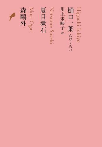 樋口一葉 たけくらべ/夏目漱石/森鴎外 / 夏目漱石