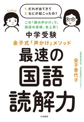 中学受験 金子式「声かけ」メソッド 最速の国語読解力 / 金子香代子