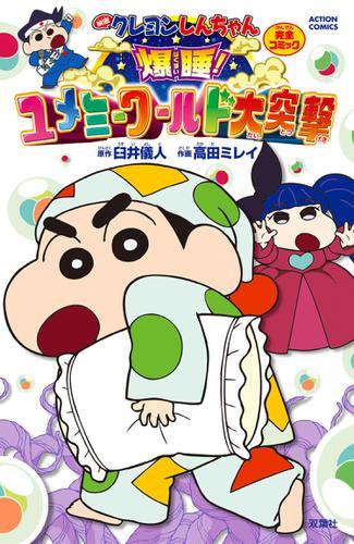 映画クレヨンしんちゃん 爆睡!ユメミーワールド大突撃 1 / 高田ミレイ