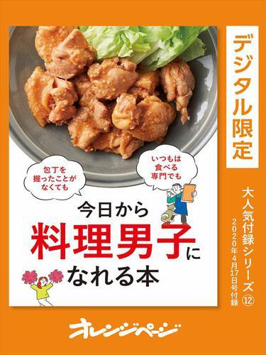 今日から料理男子になれる本 / オレンジページ