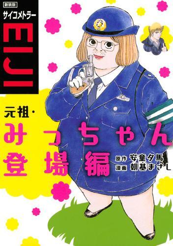 新装版 サイコメトラーEIJI 元祖・みっちゃん登場編 / 安童夕馬