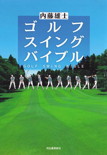 ゴルフ スイング バイブル / 内藤雄士