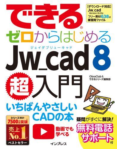 できるゼロからはじめるJw_cad 8超入門 / ObraClub