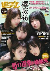 週刊プレイボーイ/週プレ (No.45)
