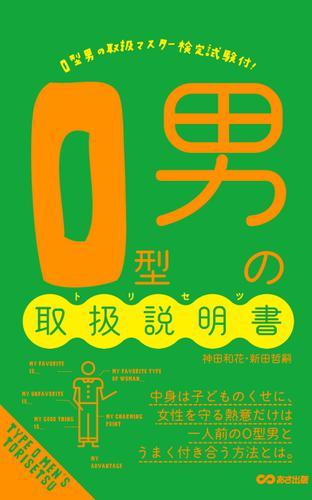O型男の取扱説明書(あさ出版電子書籍) / 神田和花