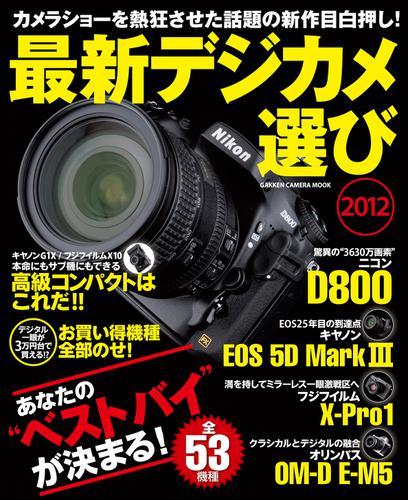 最新デジカメ選び2012 / 学研パブリッシング