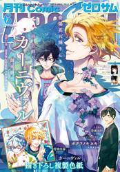 Comic ZERO-SUM (コミック ゼロサム) 2021年6月号[雑誌] / 御巫桃也