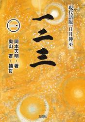 一二三(一) 現代語版「日月神示」 / 岡本天明