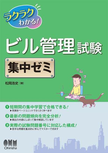 ラクラクわかる!  ビル管理試験 集中ゼミ / 松岡浩史