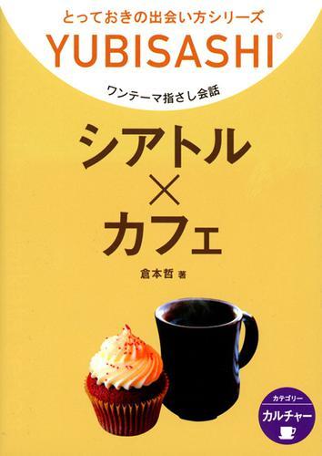 シアトル×カフェ ワンテーマ指さし会話 / 倉本哲