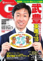 週刊Gallop(ギャロップ) (1月14日号)