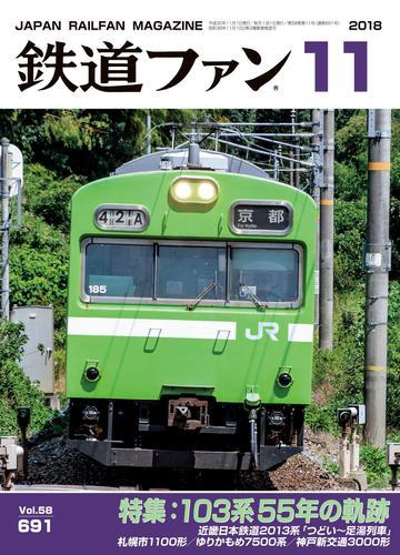 鉄道ファン2018年11月号 / 鉄道ファン編集部