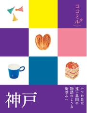 ココミル 神戸(2018年版)