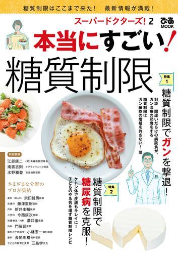 スーパードクターズ! 2 本当にすごい! 糖質制限 / 宗田哲男