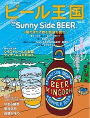 ワイン王国別冊 ビール王国 (Vol.3)