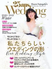 25ans Wedding ヴァンサンカンウエディング (2020~2021 Winter) / ハースト婦人画報社