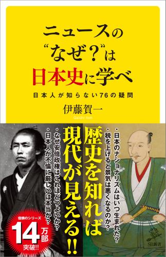 """ニュースの""""なぜ?""""は日本史に学べ 日本人が知らない76の疑問 / 伊藤賀一"""