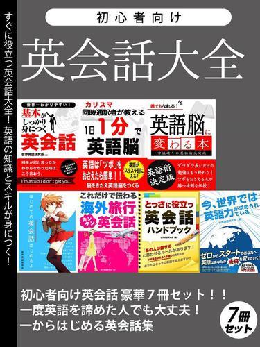 初心者向け英会話大全 豪華7冊セット / 世界英語研究会