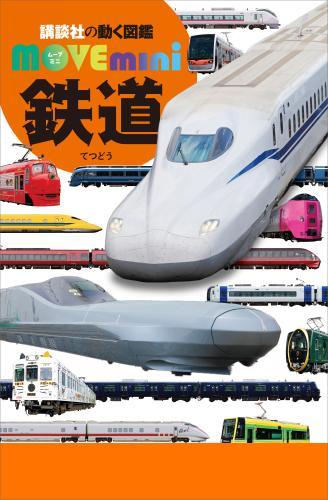 鉄道 / 講談社