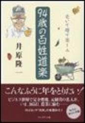 94歳の百姓道楽 / 井原隆一