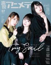 声優アニメディア (2021年7月号) / イード