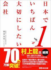 日本でいちばん大切にしたい会社 / 坂本光司