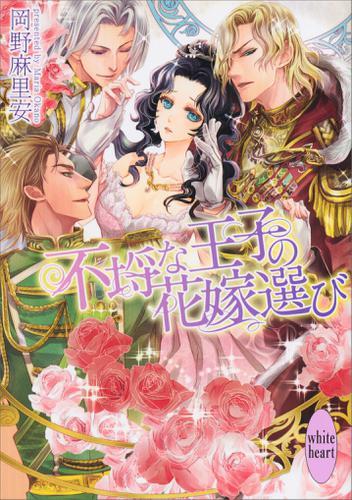 不埒な王子の花嫁選び / 岡野麻里安