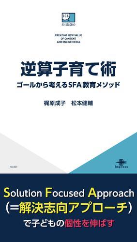 逆算子育て術 ゴールから考えるSFA教育メソッド / 梶原 成子