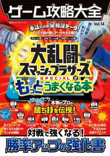 100%ムックシリーズ ゲーム攻略大全 Vol.14 / 晋遊舎